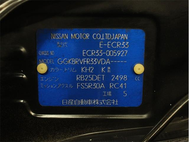 1993 Nissan Skyline (CC-1432050) for sale in Christiansburg, Virginia